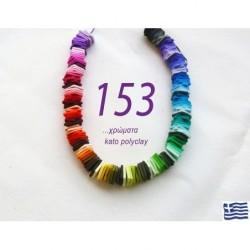 Χρωματολόγιο με 153...
