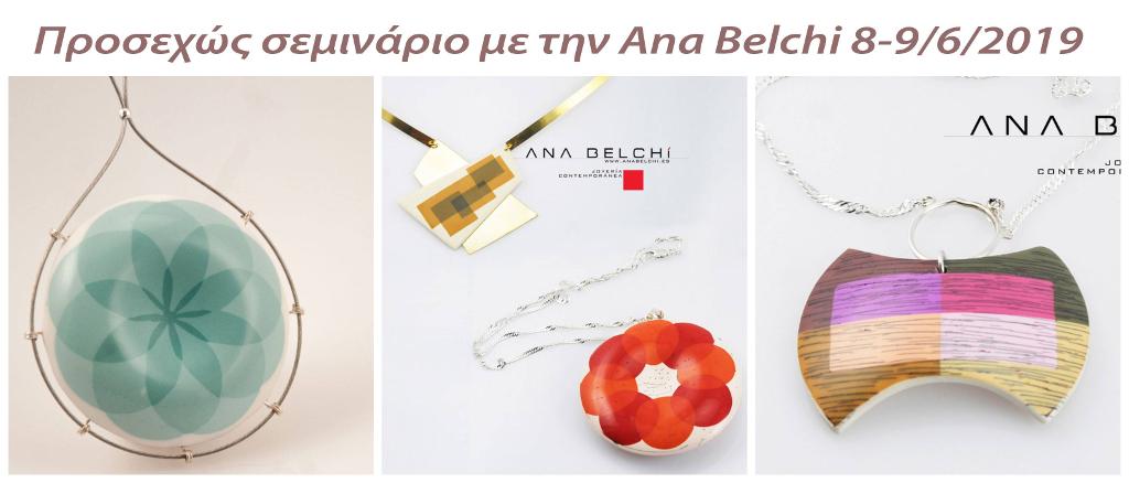 Σεμινάρια Ana Belchi 8-9/6/2019